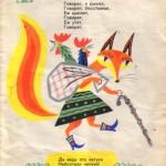 fox 5+B.Kalaushin+K&C