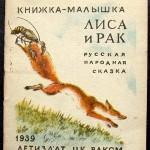 fox-crayfish