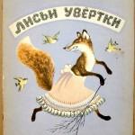 vasnetsov fox
