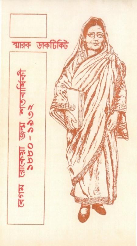 rokeya sakhawat hossain How begum rokeya — india's first bengali muslim feminist — dared women to dream begum rokeya sakhawat hossain published her feminist utopian fantasy sultana's.